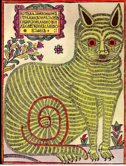 a cat drawn in a folk art style